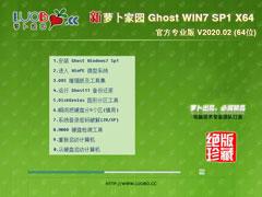 蘿卜家園 GHOST WIN7 SP1 X64 官方專業版 V2020.02 (64位)