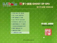蘿卜家園 GHOST XP SP3 官方專業版 V2020.02