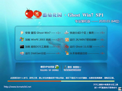 番茄花园 GHOST WIN7 SP1 X64 专业装机版 V2020.03