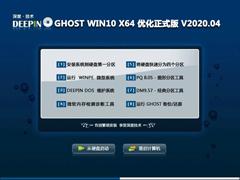 深度技术 GHOST WIN10 X64 优化正式版 V2020.04(64位)