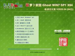 萝卜家园 GHOST WIN7 SP1 X64 极速优化版 V2020.04 (64位)
