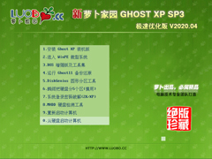 蘿卜家園 GHOST XP SP3 極速優化版 V2020.04