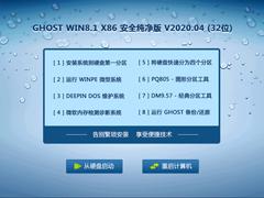 GHOST WIN8.1 X86 安全纯净版 V2020.04 (32位)