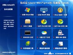 技术员联盟 GHOST WIN7 SP1 X86 游戏体验版 V2020.05  (32位)