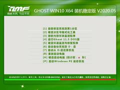 雨林木風 GHOST WIN10 X64 裝機穩定版 V2020.05