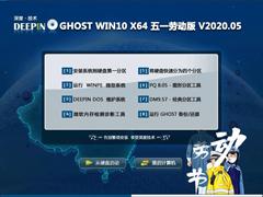 深度技术 GHOST WIN10 X64 五一劳动版 V2020.05(64位)