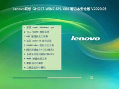 Lenovo联想 GHOST WIN7 SP1 X64 笔记本安全版 V2020.05