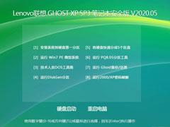 Lenovo联想 GHOST XP SP3 笔记本安全版 V2020.05