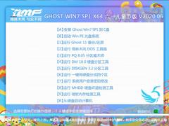 雨林木風 GHOST WIN7 SP1 X64 六一兒童節版 V2020.06(64位)