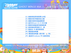 雨林木风 GHOST WIN10 X64 六一儿童节版 V2020.06(64位)