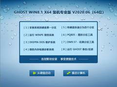 GHOST WIN8.1 X64 装机专业版 V2020.06 (64位)