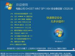电脑公司 GHOST WIN7 SP1 X64 安全稳定版 V2020.06