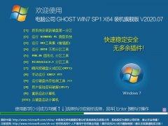 電腦公司 GHOST WIN7 SP1 X64 裝機旗艦版 V2020.07