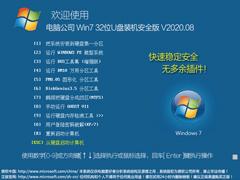 電腦公司 WIN7 32位U盤裝機安全版 V2020.08