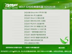 雨林木风 WIN7 32位经典装机版 V2020.08