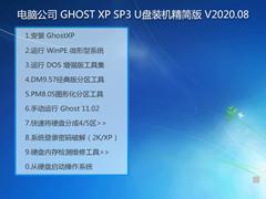 电脑公司 GHOST XP SP3 U盘装机精简版 V2020.08