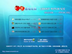 番茄花园 GHOST WIN10 32位优化正式版 V2020.08
