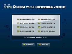深度技术 GHOST WIN10 32位专业旗舰版 V2020.09