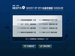 深度技术 GHOST XP SP3 快速安装版 V2020.09