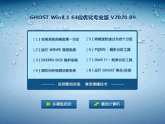 GHOST WIN8.1 64位優化專業版 V2020.09