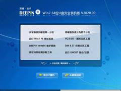 深度技術 WIN7 64位U盤安全裝機版 V2020.09