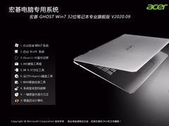 Acer ╨ЙЁ· GHOST WIN7 32н╩╠й╪г╠╬в╗р╣фЛ╫╒╟Ф V2020.09