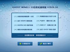 GHOST WIN8.1 32位優化通用版 V2020.10