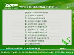 雨林木风 WIN7 64位极速优化版 V2020.10