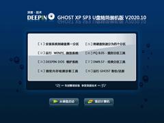 深度技術 GHOST XP SP3 U盤精簡裝機版 V2020.10