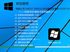 电脑公司 GHOST WIN10 64位稳定纯净版 V2020.10
