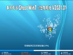 番茄花园 GHOST WIN7 32位旗舰版 V2021.01
