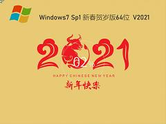 深度技術 GHOST WIN7 64位新春賀歲版 V2021.02