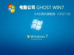 電腦公司 GHOST WIN7 64位裝機旗艦版 V2021.02