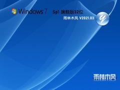 雨林木風Windows7 SP1旗艦版32位 V2021.03
