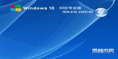 雨林木风Win10 32位最新专业版 V2021.03