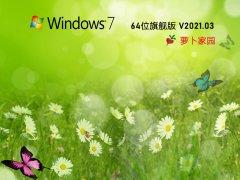 �ܲ��� Ghost Win7 64λ ���콢�� V2021.03