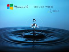 深度技术Win10 32位专业稳定版 V2021.04
