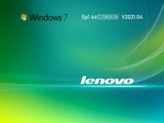Lenovo���� GHOST WIN7 SP1 X64 �'DZ��콢�� V2021.04