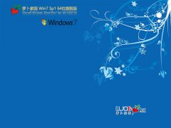 萝卜家园Win7 sp1 64位旗舰版 V2021.05