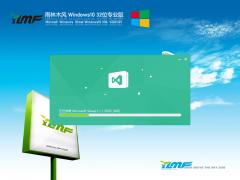 雨林木风Windows10 32位专业版 V2021.05