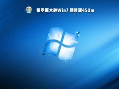 俄罗斯大神Win7 精简版450m V2021