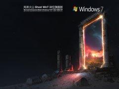 风林火山Win7 32位旗舰激活版 V2021.07