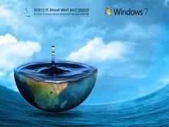 深度技术Win7 64位极速稳定版 V2021.08