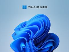 Win11镜像 V2021.09 原版