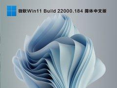 微软Win11 Build 22000.184(KB5005642) 简体中文版 V2021.09