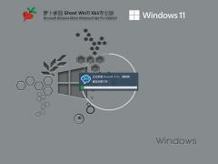 萝卜家园Win11旗舰版64位系统 V2021.09