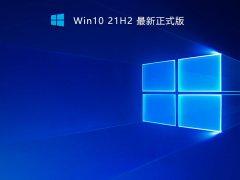Win10 21H2 Build 19044.1319正式版 V2021