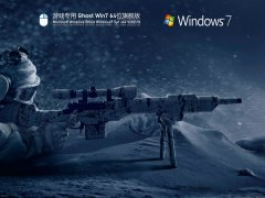 游戏专用 Ghost Win7 64位旗舰版 V2021.10